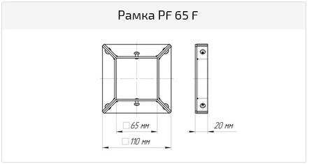Рамка PF 65 F