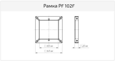 Рамка PF 102 F
