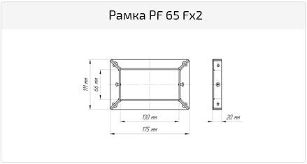 Рамка PF 65 Fx2