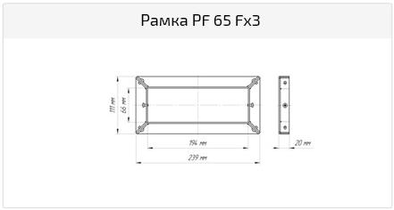 Рамка PF 65 Fx3