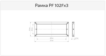 Рамка PF 102 Fx3