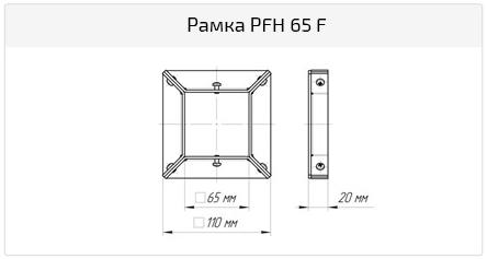 Рамка PFH 102