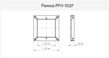Рамка PFH 65 F