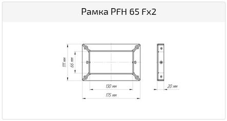 Рамка PFH 102 F